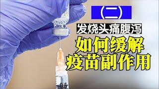 如何缓解疫苗副作用(二)