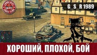 WoT Blitz - Хороший, плохой, бой - World of Tanks Blitz (WoTB)