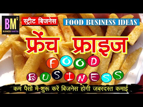 , title : 'french fries business ideas | कम पैसों का बिजनेस कमाई जबरदस्त | Business Mantra
