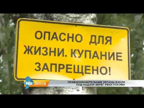 Новости Псков 10.08.2016 # Берег под надзором МЧС