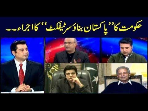Power Play   Arshad Sharif    ARYNews   31 January 2019
