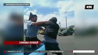 Таразда самбо әдісімен адамды атып ұрған полицей өз әрекетін түсіндірді  / 13.06.2018