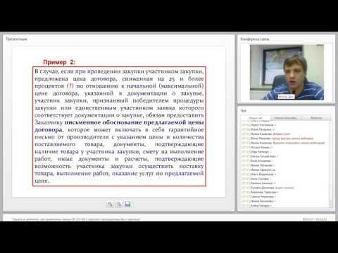 Защита от демпинга при применении Закона № 223-ФЗ о закупках (законодательство и практика)