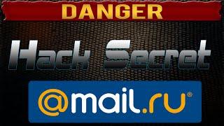 Хакер секрет! Восстановление почты @mail.ru 100%