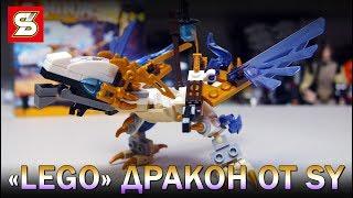 ЛУЧШИЙ LEGO-ДРАКОН Ninjago от SY из Китая