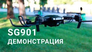 SG901 - Квадрокоптер с камерой 4К | Полеты и демонстрация дрона