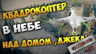Квадрокоптер syma x8-G съёмки видео набортной HD камерой. Drone syma x8