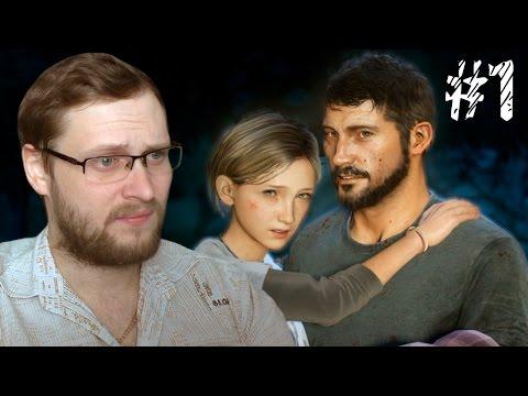 The Last of Us Прохождение ► ПЕРВАЯ НОЧЬ ► #1
