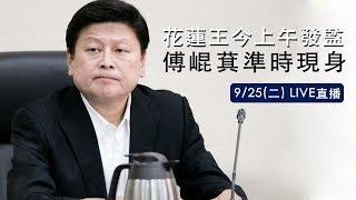 花蓮王今上午發監!傅崐萁準時現身 三立新聞網SETN.com