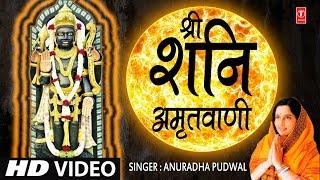 शनिवार Special भजन I  Shree Shanidev Amritwani I ANURADHA PAUDWAL