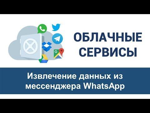 Просмотрев 10 занятие, вы узнаете об извлечении данных из сервера WhatsApp и дешифровке ранее полученных локальных резерных копий этого мессенджера.