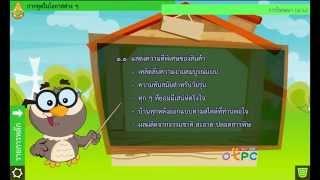 สื่อการเรียนการสอน การพูดในโอกาสต่างๆ ม.2 ภาษาไทย
