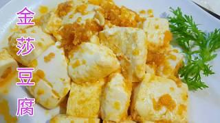 OneOne│ 金沙豆腐  (不油炸夠嫩滑既健康也好吃) Tofu with Salted Egg Yolk Sauce