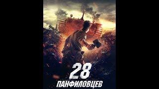 Легендарный фильм / 28 панфиловцев