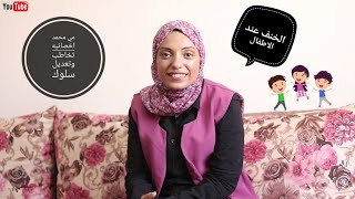تحميل اغاني اصعب شيء مع الاطفال الخنف واسبابه وعلاجه مع مي محمد MP3