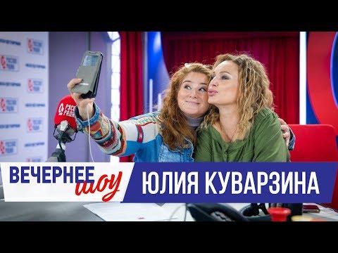 Юлия Куварзина в Вечернем шоу с Аллой Довлатовой