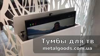 Тумба для телевизора с моторизированным подъемником