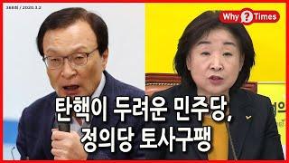 [Why Times 논평 368] 탄핵이 두려운 민주당, 정의당 토사구팽 (2020.3.2)