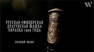 Русская офицерская шашка 1909года. Обзор моей покупки