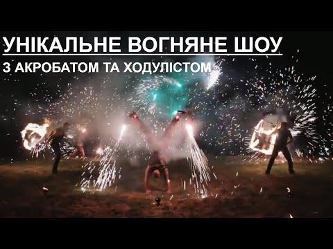 Професійне вогняне шоу на весілля НІКАЛЕКС, відео 4
