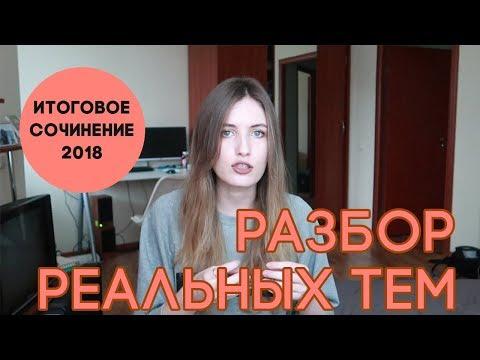 Итоговое сочинение 2018 // РАЗБОР РЕАЛЬНЫХ ТЕМ