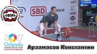 Выступление Константина Арзамасова