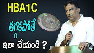 HBA1C తగ్గకపోతే ఇలా చేయండి ?   VRK Diet Plan   HBA1C   Telugu Tv Online