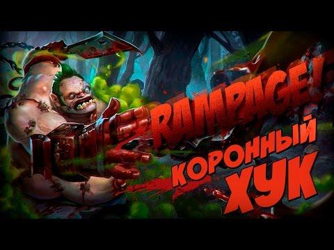 Pandarenization Rampage top 10: левый коронный, правый похоронный