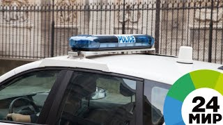Полиция обезвредила преступника, захватившего заложника в Кельне - МИР 24