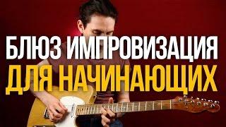 Курс Блюз Импровизация для Начинающих - Уроки игры на гитаре Первый Лад