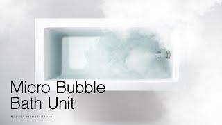 マイクロバブルバスユニット