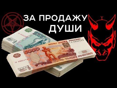 """Продать душу Дьяволу РАЗВОД!!! – Рубрика """"ЧЁРНЫЙ СПИСОК"""" #56"""