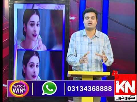 Watch and Win 11 November 2019 | Kohenoor News Pakistan