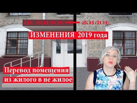 Перевод помещения из жилого в нежилое 2019| Изменения 2019|107 Блондинка вправе