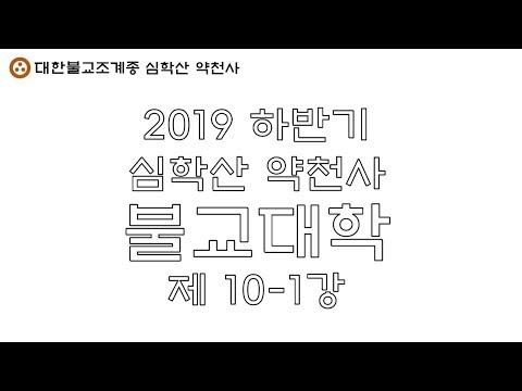 [불교대학 16] 2019 하반기 심학산 약천사 불교대학 10-1강