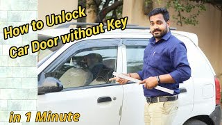 How to Unlock car door without key || in one minute