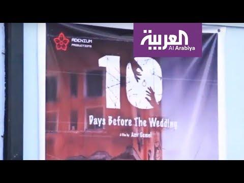 العرب اليوم - شاهد: السينما اليمنية تستقبل قصة حب بعد غياب سنوات عدة