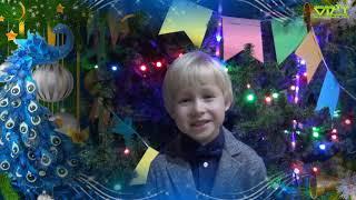 Егор Рыжов - Новогоднее поздравление