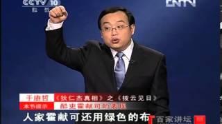 《百家讲坛》 20121208 狄仁杰真相 (六) 拨云见日