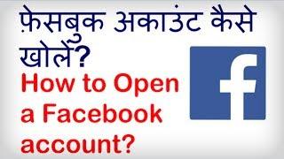 HowtoOpenaFacebookAccount?FacebookAccountkaisebanatehain?HindivideobyKyaKaise