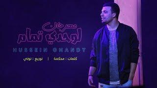 اغاني حصرية لوحدي تمام - حسين غاندي 2019 | Hussein Ghandy - Lawhdy Tmam تحميل MP3