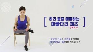 [허리운동] 허리통증 예방하는 아빠다리 스트레칭