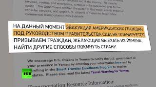 США предлагают своим гражданам самим выбираться из Йемена