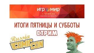 Игромир + Comic Con Russia 2018. Что было в пятницу, субботу? Стрим-итоги