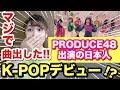 PRODUCE48出演の日本人が本当にK-POPデビューしてたのでMVを見てみました【留学少女・UHSN・유학소녀】