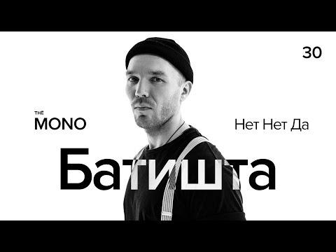 Batishta Нет нет да