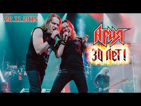 АРИЯ — 30 ЛЕТ HD (Юбилейный концерт 28.11.2015)