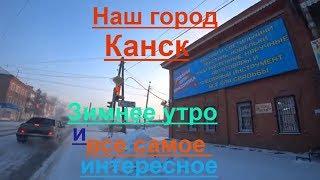 Наш город Канск.Зимнее утро и все самое интересное.часть1