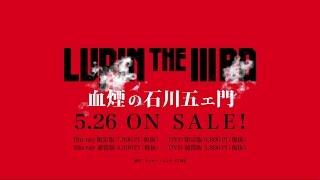 映画『LUPINTHEⅢRD血煙の石川五ェ門』Blu-ray&DVD/2017年5月26日金発売!