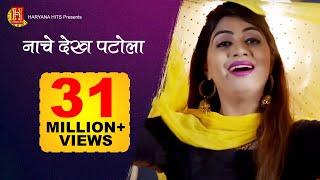 नाचे देख पटोला _ DU Upar Nache Bhabhi   Sonika Singh   Mohit Sharma   NEw Dj Song Haryanvi